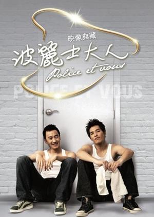 Police Et Vous 2008 (Taiwan)