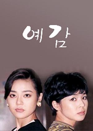 Premonition 1997 (South Korea)