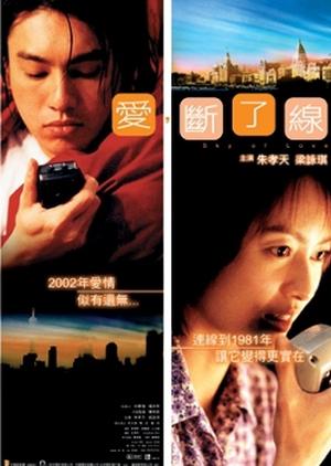 Sky of Love 2003 (Hong Kong)