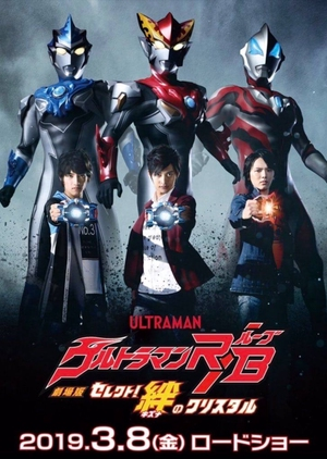 Ultraman R/B The Movie: Select! The Crystal of Bond 2019 (Japan)