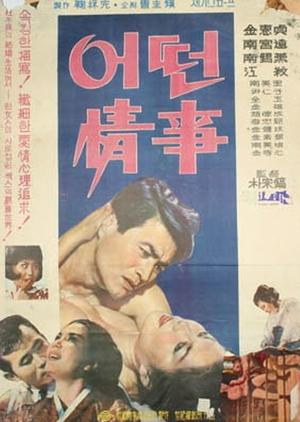 A Certain Love Affair 1965 (South Korea)