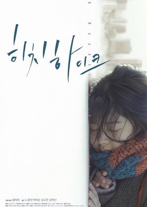 A Haunting Hitchhike 2019 (South Korea)