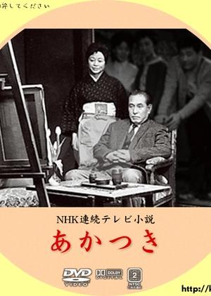 Akatsuki 1963 (Japan)