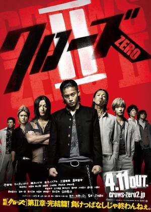 Crows Zero 2 2009 (Japan)