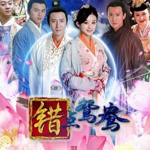 Cuo Dian Yuan Yang 2012 (China)