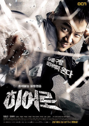 Hero 2012 (South Korea)
