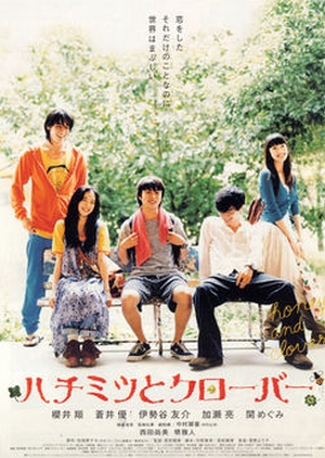 Honey and Clover 2006 (Japan)