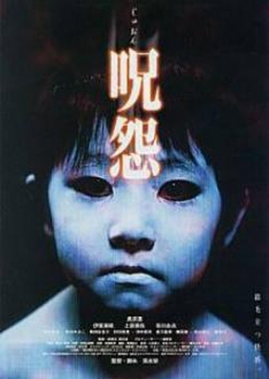Ju-on: The Grudge 2003 (Japan)