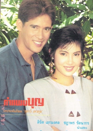 Kampang Boon 1991 (Thailand)