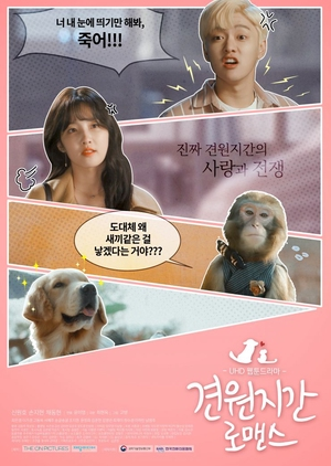 Monkey and Dog Romance 2018 (South Korea)