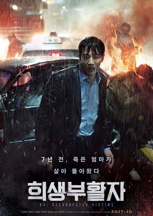 RV: Resurrected Victims 2017 (South Korea)