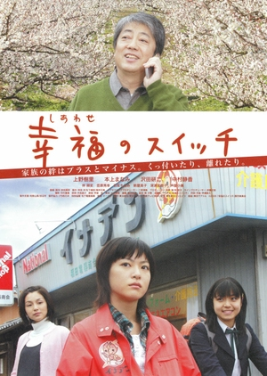 Shiawase no suitchi 2006 (Japan)