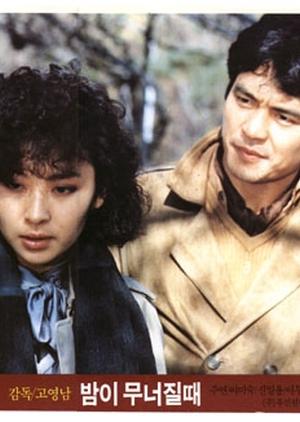 The Broken Night 1984 (South Korea)