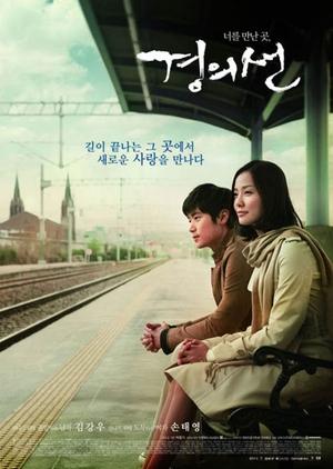 The Railroad 2007 (South Korea)