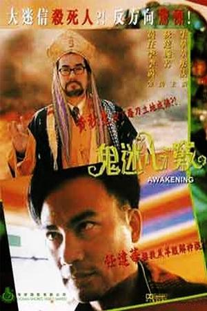Awakening 1994 (Hong Kong)