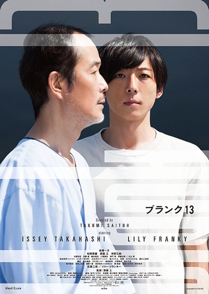 Blank 13 2018 (Japan)