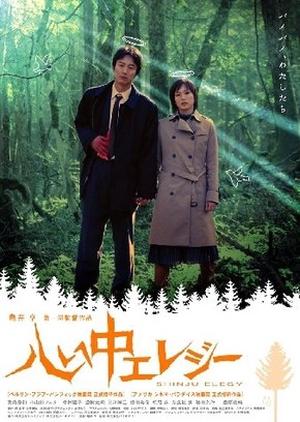 Double Suicide Elegy 2005 (Japan)