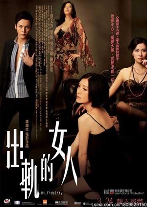 Hi, Fidelity 2011 (Hong Kong)