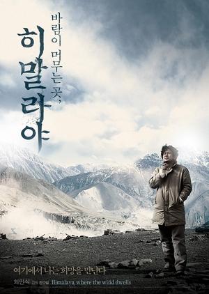 Himalaya, Where the Wind Dwells 2009 (South Korea)