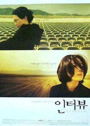 Interview 2000 (South Korea)