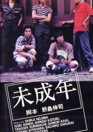 Miseinen 1995 (Japan)