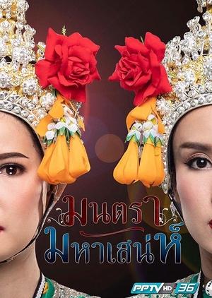 Montra Maha Sanae 2019 (Thailand)
