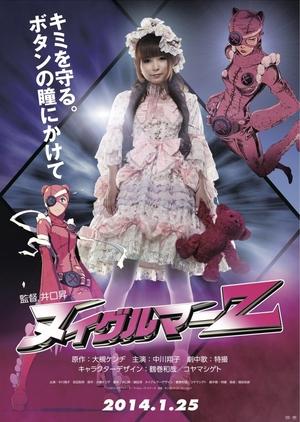 Nuigulumar Z 2014 (Japan)
