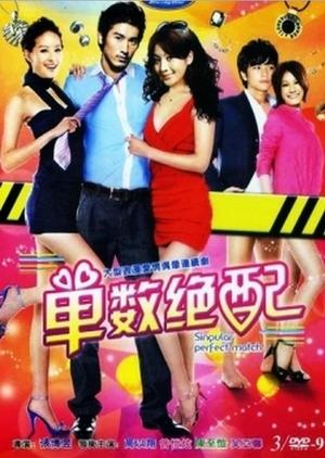 Odd Perfect Match 2011 (Taiwan)