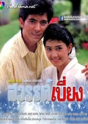 Sawan Biang 1988 (Thailand)