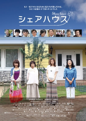 Share House 2011 (Japan)