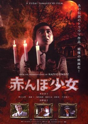 Tamami: The Baby's Curse 2008 (Japan)