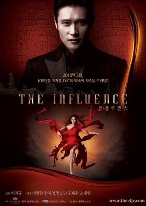 The Influence 2010 (South Korea)