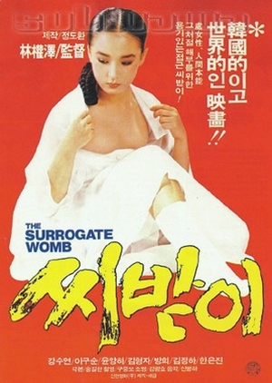 The Surrogate Woman 1987 (South Korea)