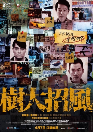 Trivisa 2016 (Hong Kong)