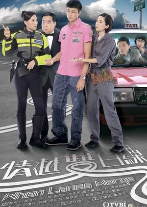 When Lanes Merge 2010 (Hong Kong)