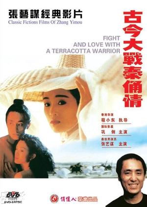 A Terracotta Warrior 1990 (Hong Kong)