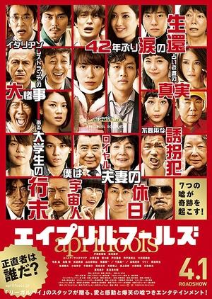 April Fools 2015 (Japan)
