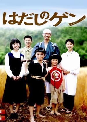 Barefoot Gen 2007 (Japan)