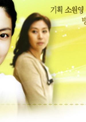 By My Side 2007 (South Korea)