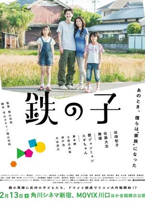 Children of Iron 2016 (Japan)