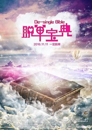 De-single Bible 2016 (China)
