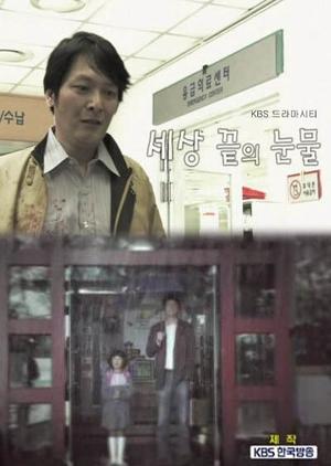 Drama City: Tears on the Edge of the World 2008 (South Korea)
