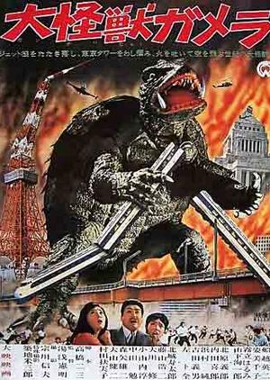 Gamera:The Invincible 1965 (Japan)