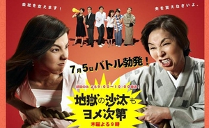 Jigoku no Sata mo Yome Shidai 2007 (Japan)