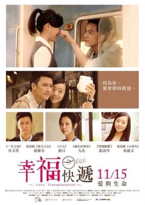 Love Transplantation 2013 (Taiwan)