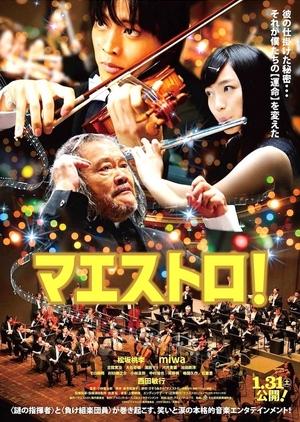 Maestro! 2015 (Japan)