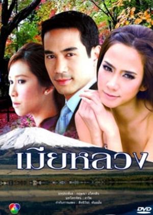 Mia Luang 2009 (Thailand)