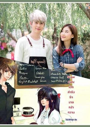 Sugar Café 2019 (Thailand)