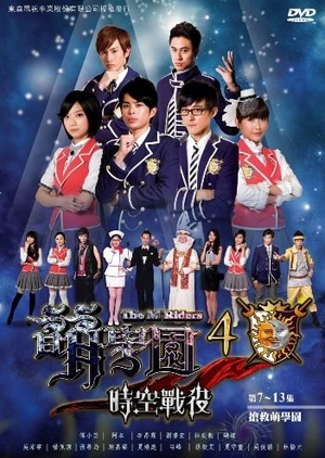 The M Riders 4 2012 (Taiwan)