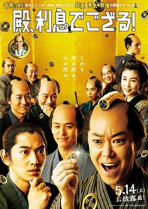 The Magnificent Nine 2016 (Japan)